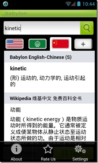 Babylon-Translator-Android-Sample-Term